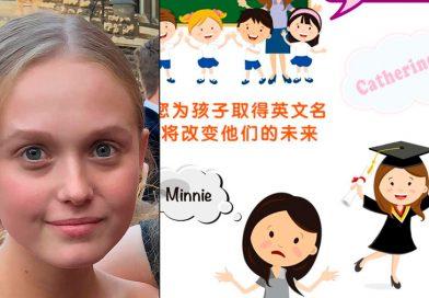Con 17 años creó una web para poner nombres occidentales a los bebés chinos, y ha ganado un millón de euros